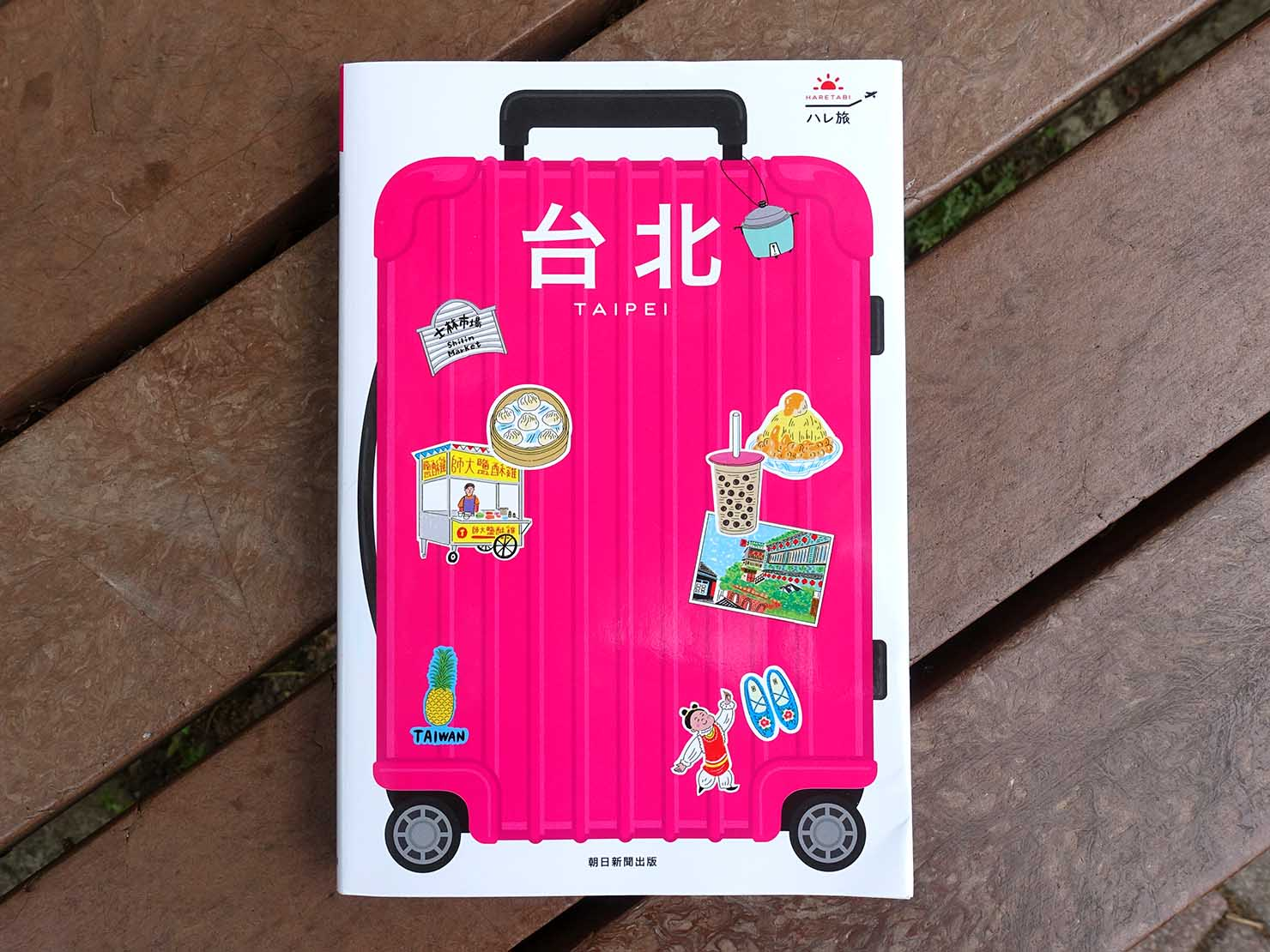 台北旅行におすすめのガイドブック『ハレ旅 台北』