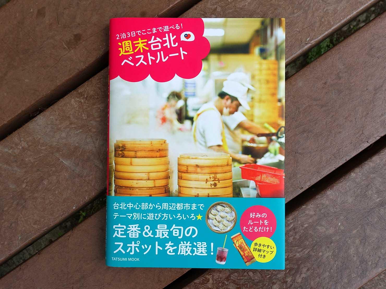 台北旅行におすすめのガイドブック『2泊3日でここまで遊べる!週末台北ベストルート』
