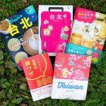 台北旅行おすすめガイドブック4選+1。台湾在住デザイナーの視点から選んだイチオシは?