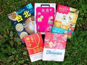 台北旅行におすすめのガイドブック5冊