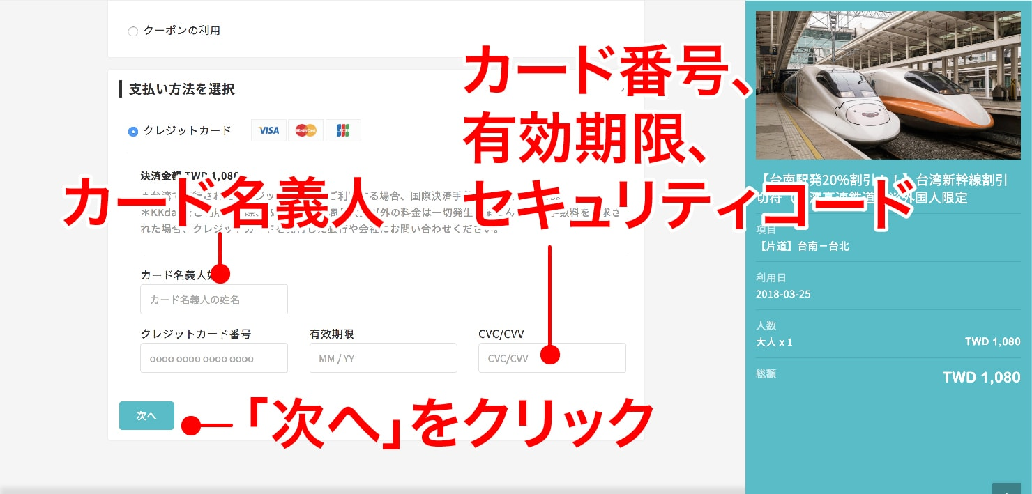 KKday台湾新幹線(高鐵)の外国人限定20%offチケット予約画面_9
