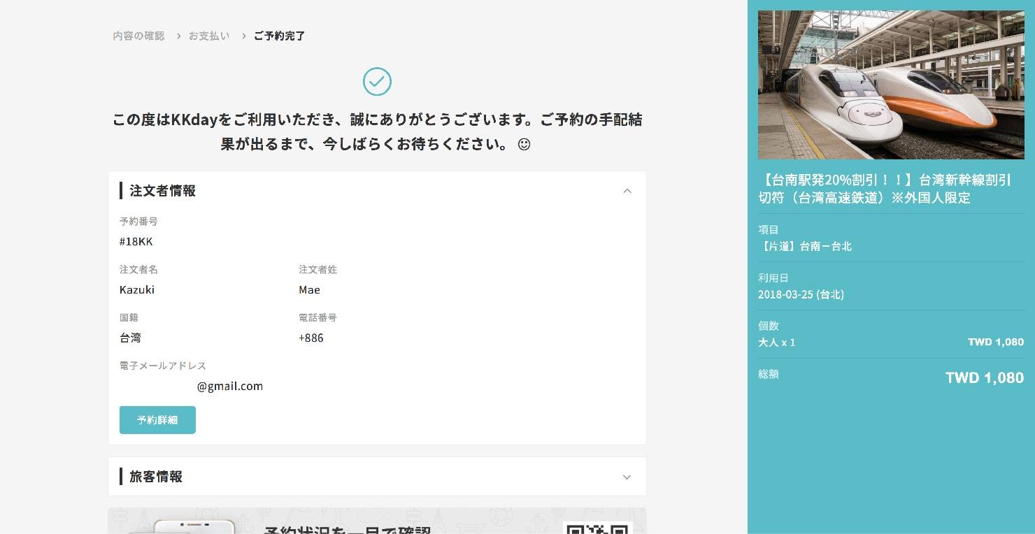 KKday台湾新幹線(高鐵)の外国人限定20%offチケット予約画面_10