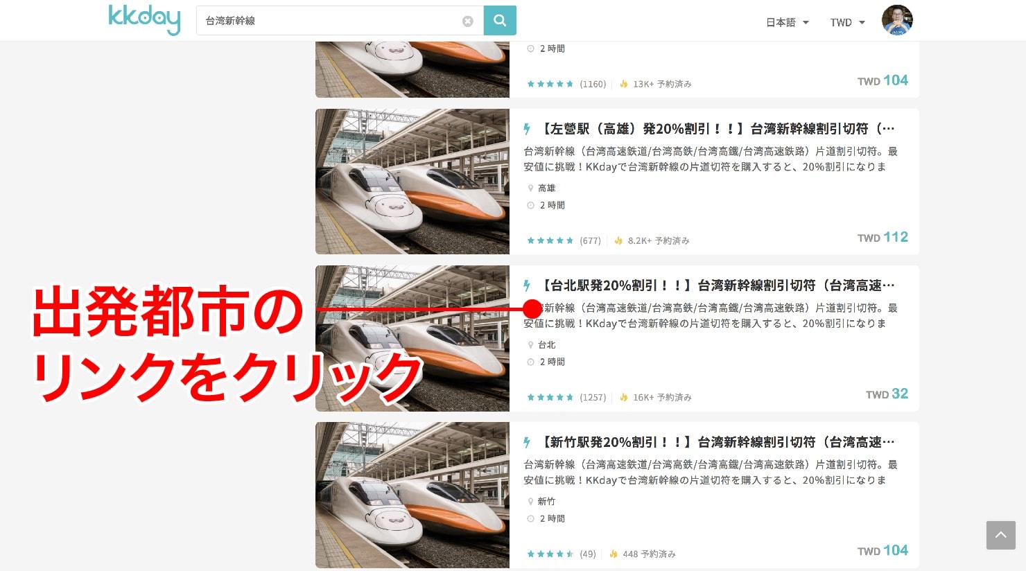 KKday台湾新幹線(高鐵)の外国人限定20%offチケット予約画面_1