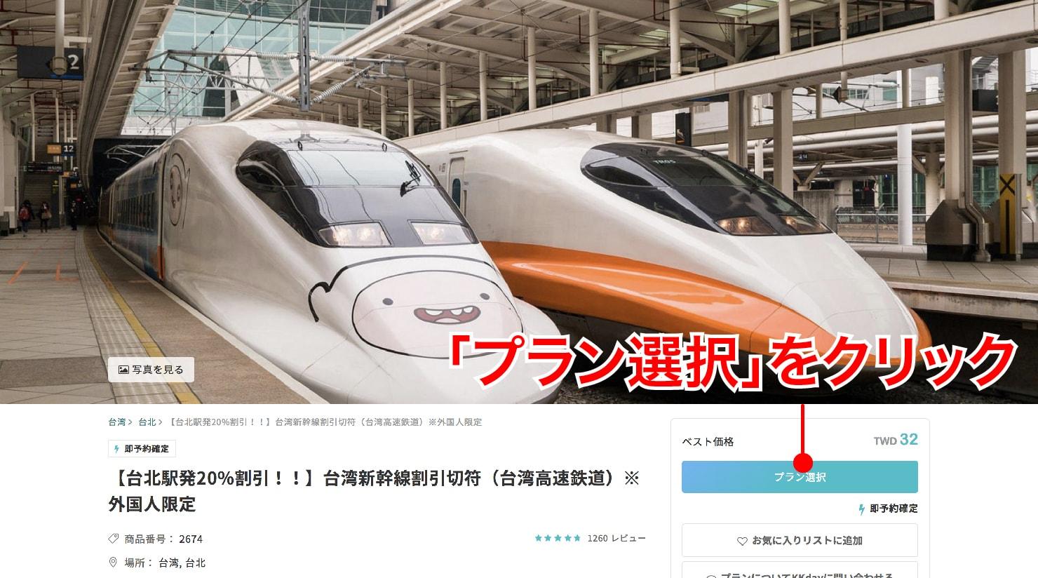 KKday台湾新幹線(高鐵)の外国人限定20%offチケット予約画面_2