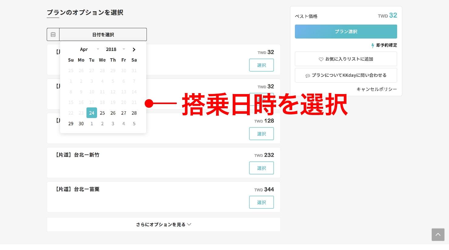 KKday台湾新幹線(高鐵)の外国人限定20%offチケット予約画面_3