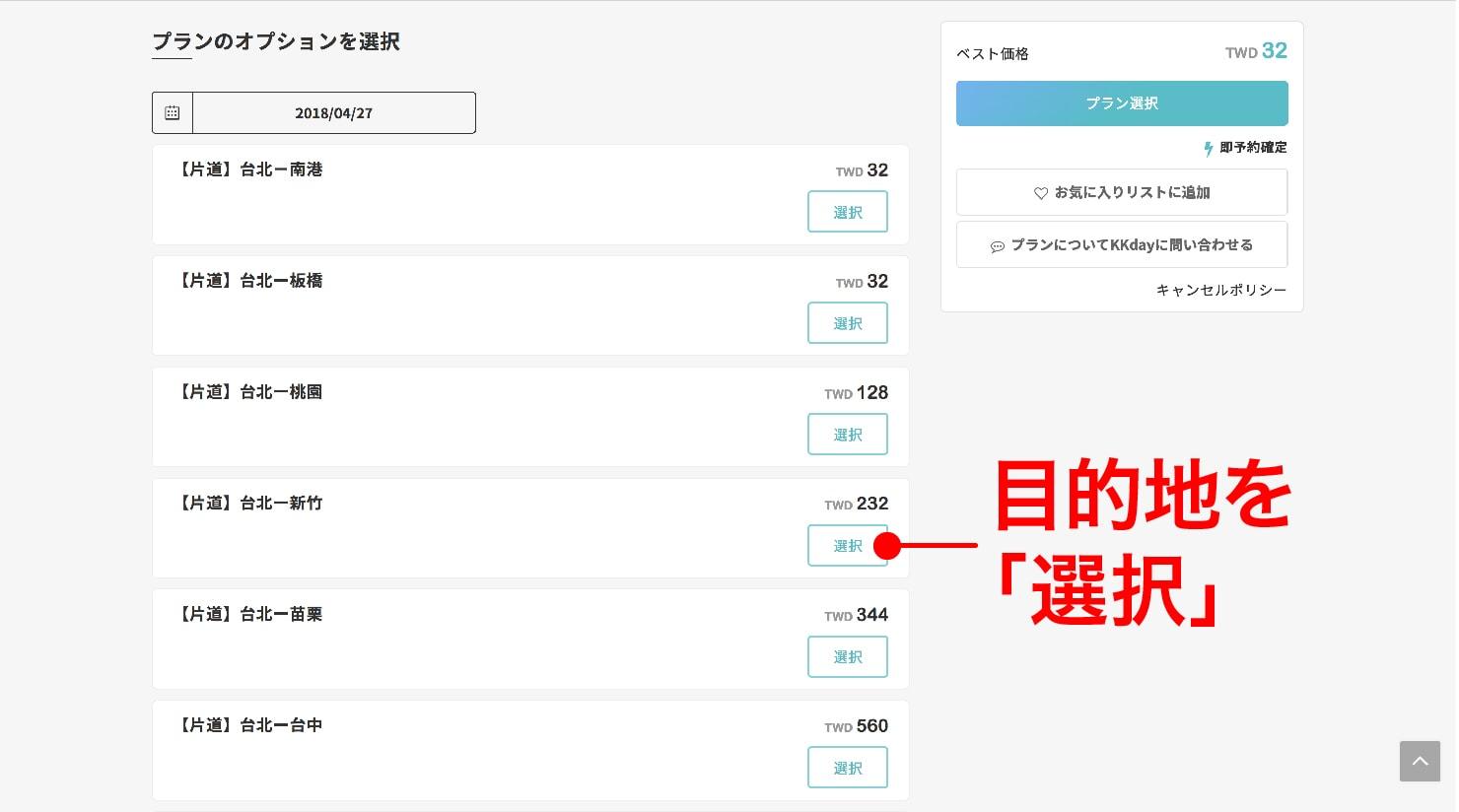 KKday台湾新幹線(高鐵)の外国人限定20%offチケット予約画面_4