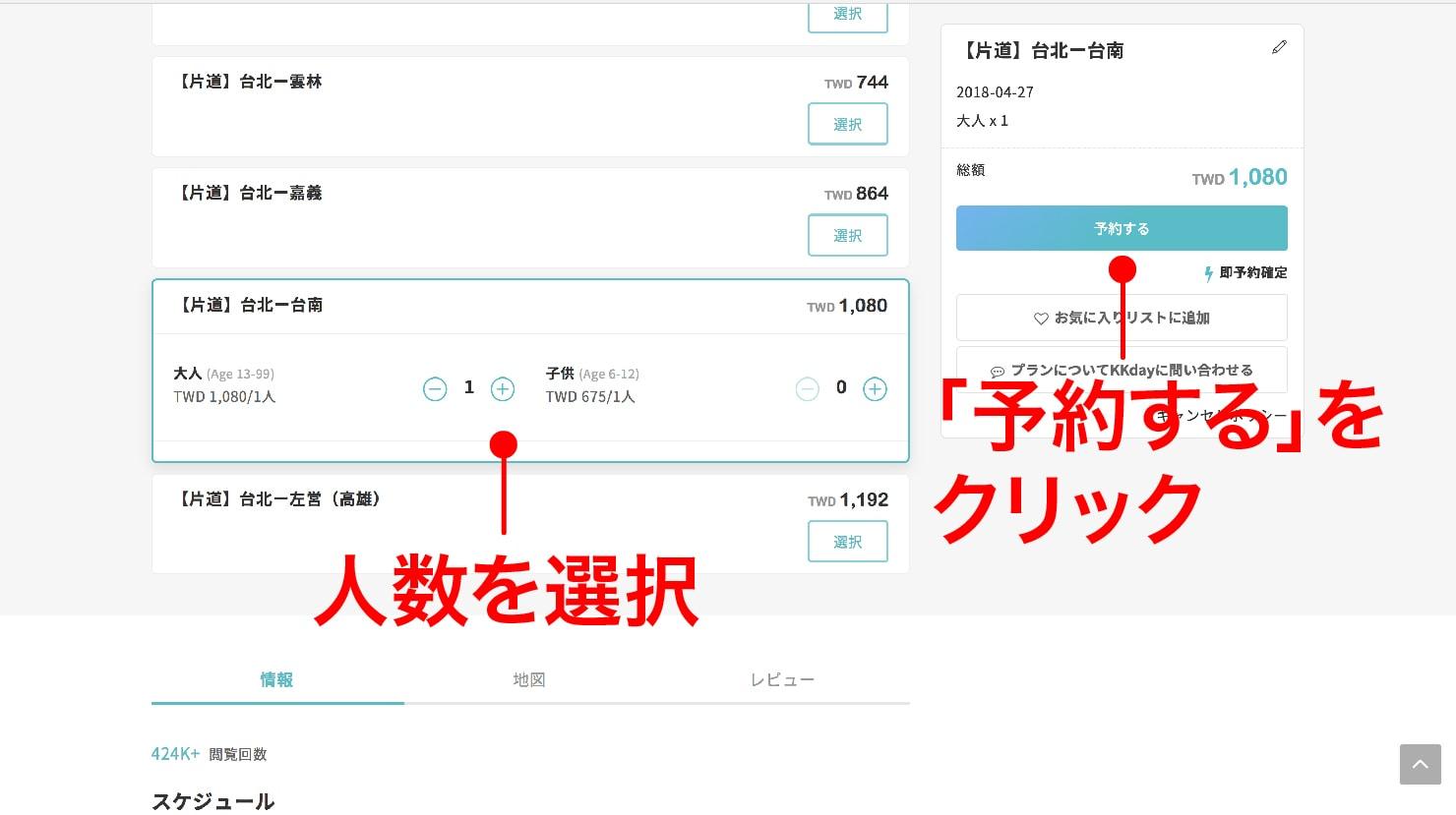 KKday台湾新幹線(高鐵)の外国人限定20%offチケット予約画面_5