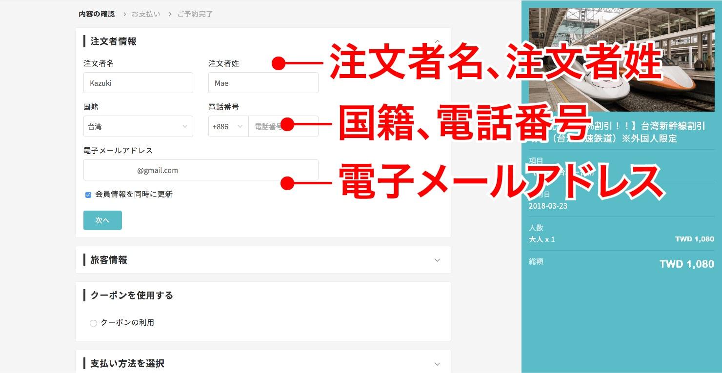 KKday台湾新幹線(高鐵)の外国人限定20%offチケット予約画面_6