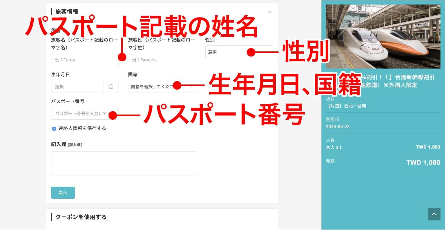 KKday台湾新幹線(高鐵)の外国人限定20%offチケット予約画面_7
