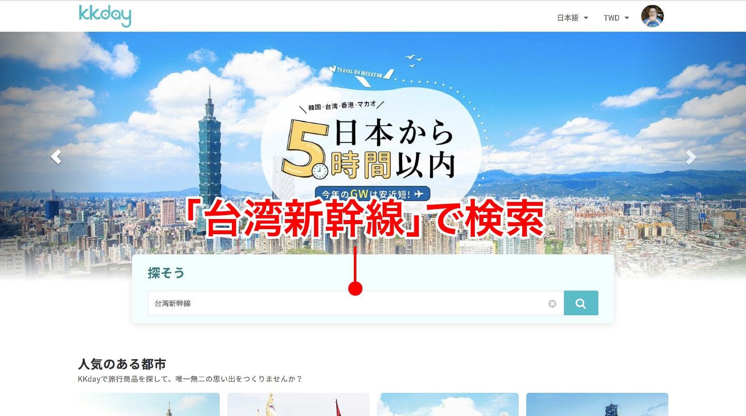 KKday台湾新幹線(高鐵)の外国人限定20%offチケット予約画面_11