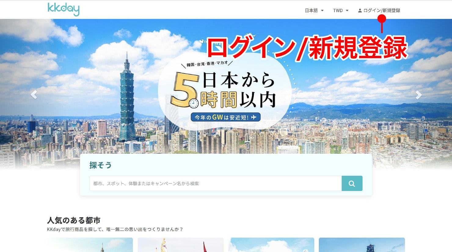 KKday台湾新幹線(高鐵)の外国人限定20%offチケット予約画面_12