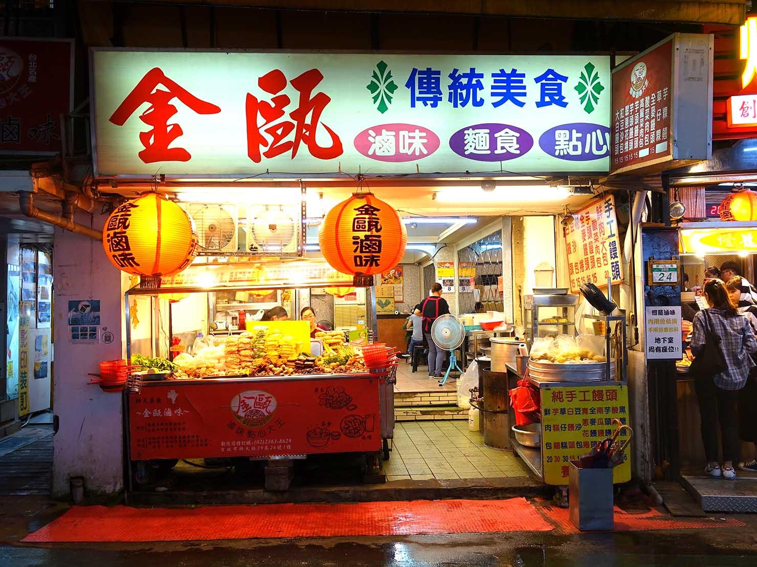 台北・師大夜市のおすすめ台湾グルメ店「金甌滷味」の外観