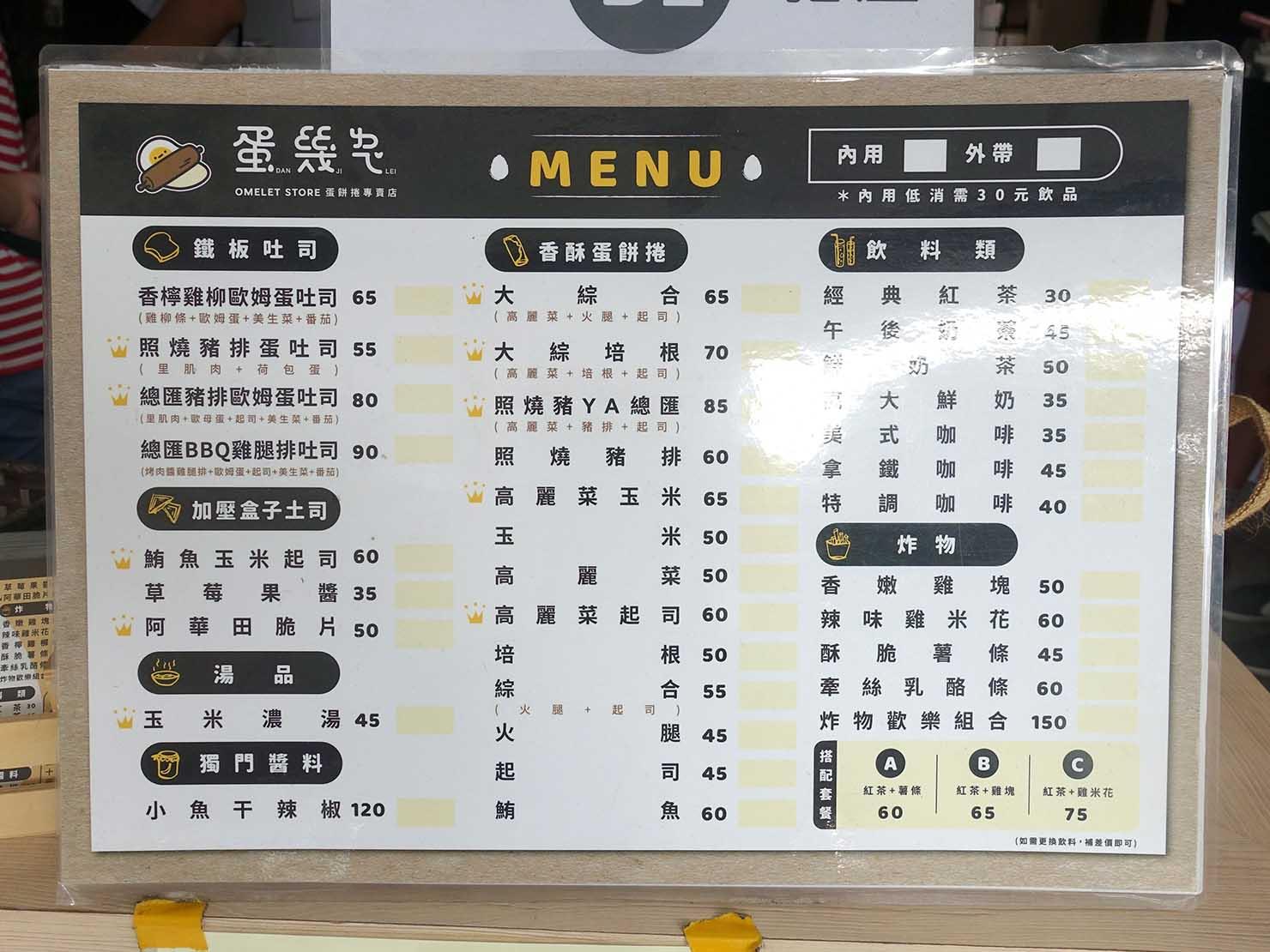 台北・師大夜市のおすすめ台湾グルメ店「蛋幾ㄌㄟˇ」のメニュー