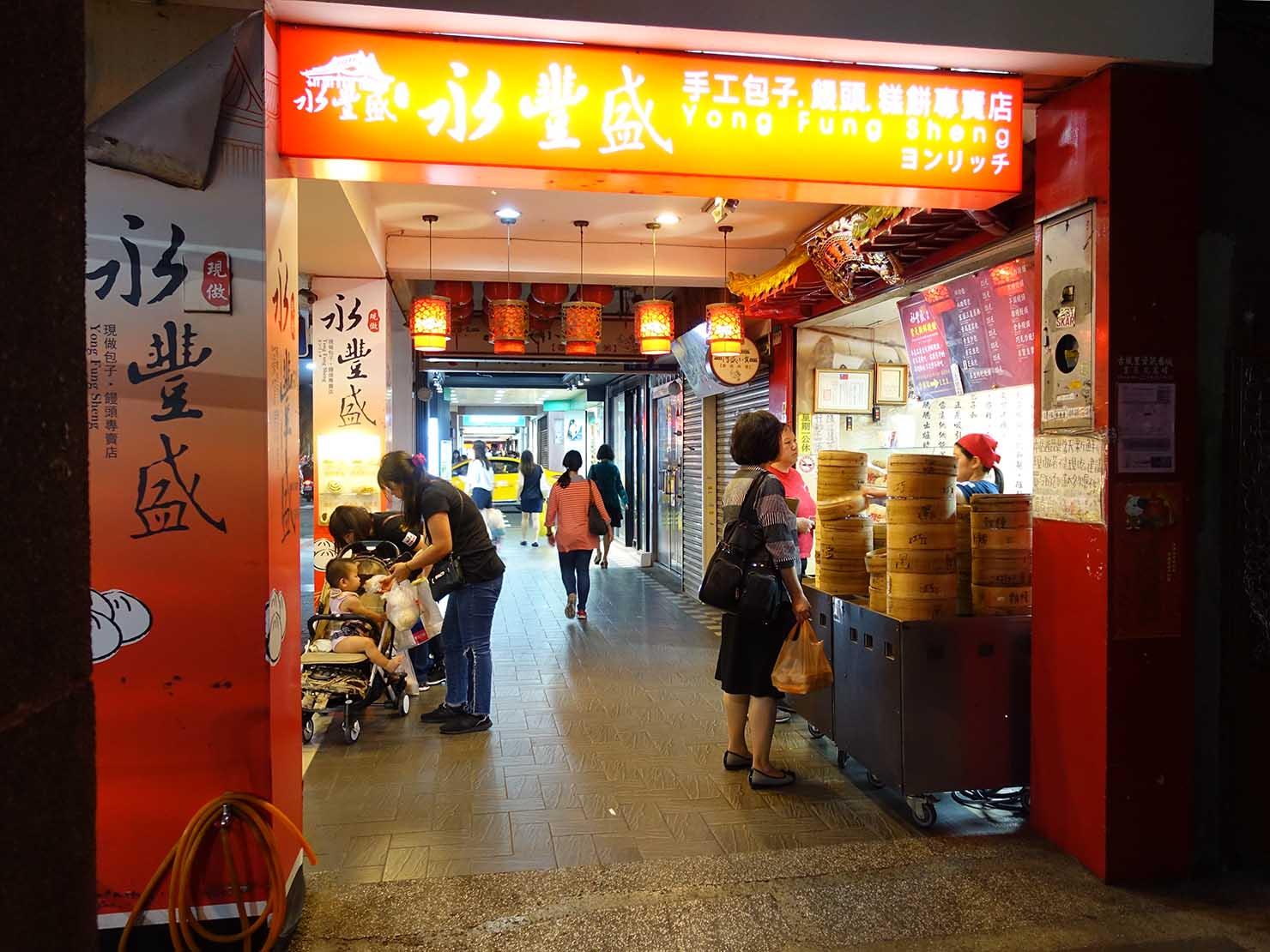 台北・師大夜市のおすすめ台湾グルメ店「永豐盛 手工包子饅頭專賣店」の外観