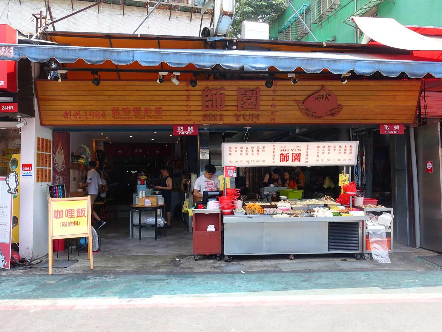 台北・師大夜市のおすすめ台湾グルメ店「師園鹹酥雞」の外観