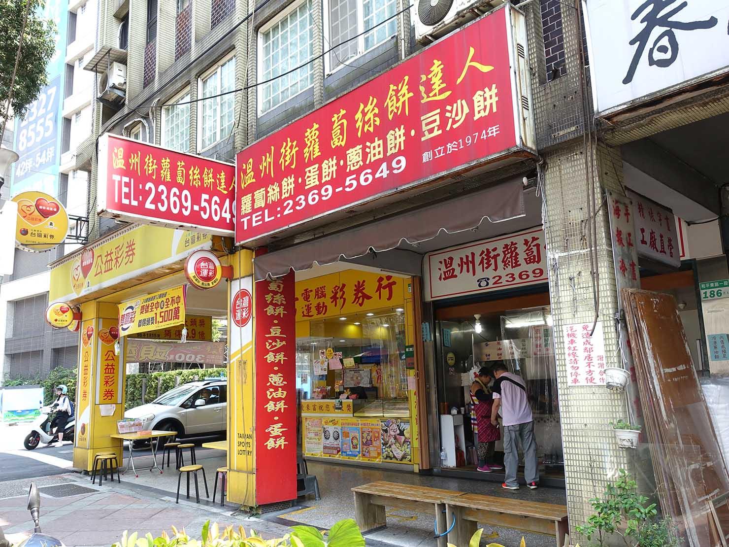 台北・師大夜市のおすすめ台湾グルメ店「溫州街蘿蔔絲餅達人」の外観