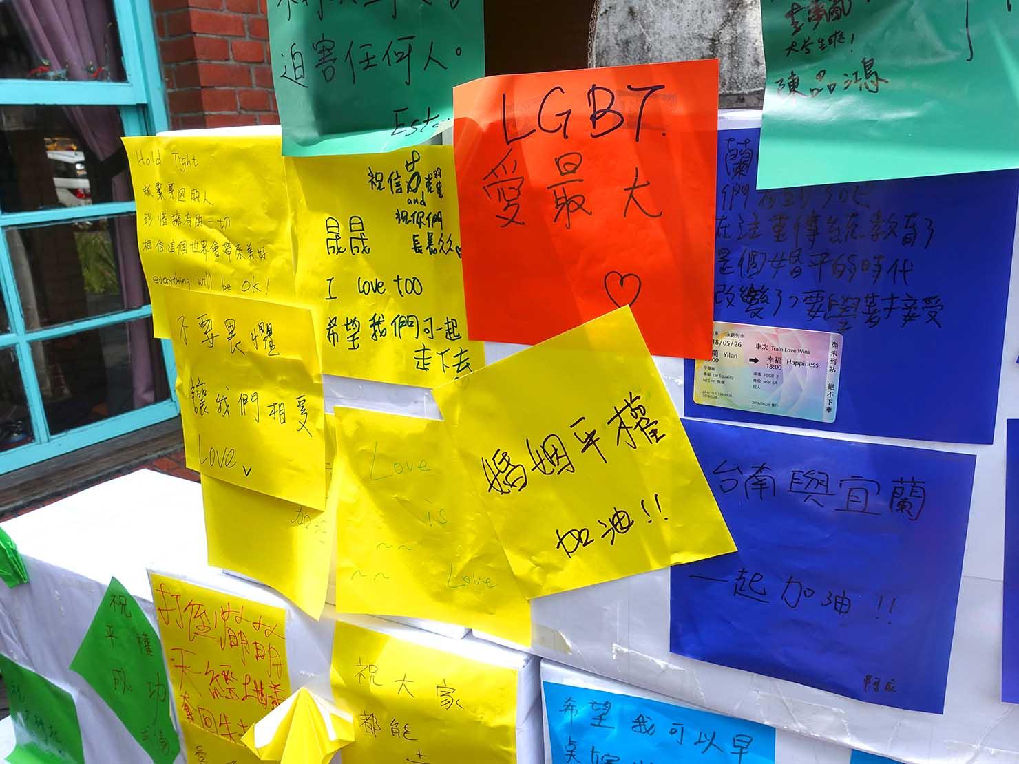 2018年台湾のLGBTプライド「宜蘭驕傲大遊行(宜蘭プライド)」会場に掲示されたメッセージ