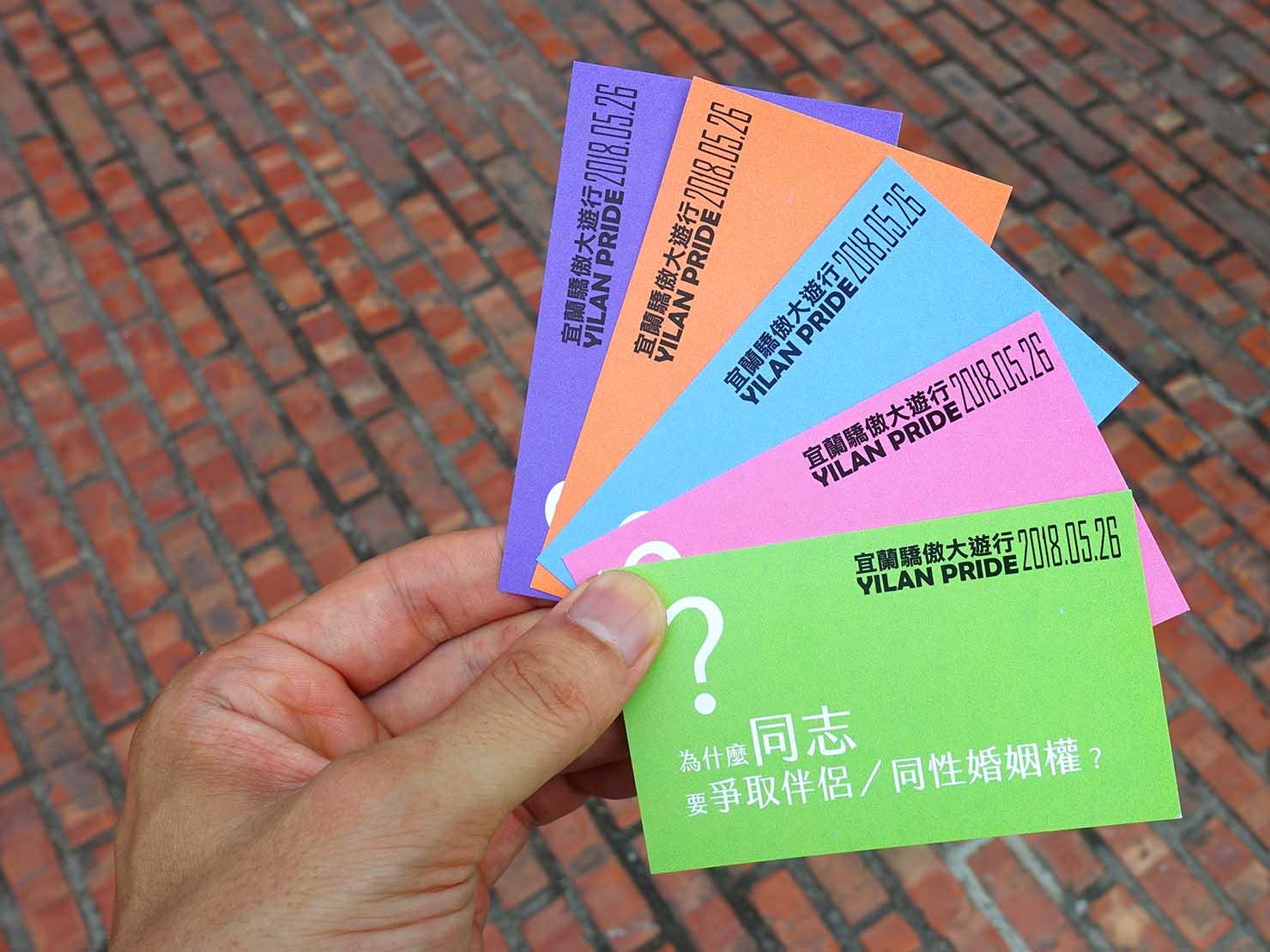 2018年台湾のLGBTプライド「宜蘭驕傲大遊行(宜蘭プライド)」のカード