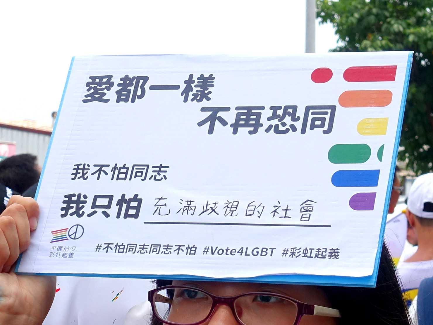 2018年台湾のLGBTプライド「宜蘭驕傲大遊行(宜蘭プライド)」パレードで掲げられるメッセージボード