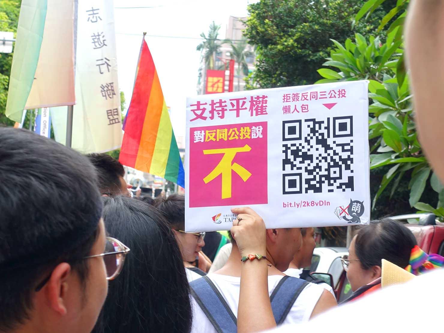 2018年台湾のLGBTプライド「宜蘭驕傲大遊行(宜蘭プライド)」パレードで掲げられた国民投票に関するメッセージボード