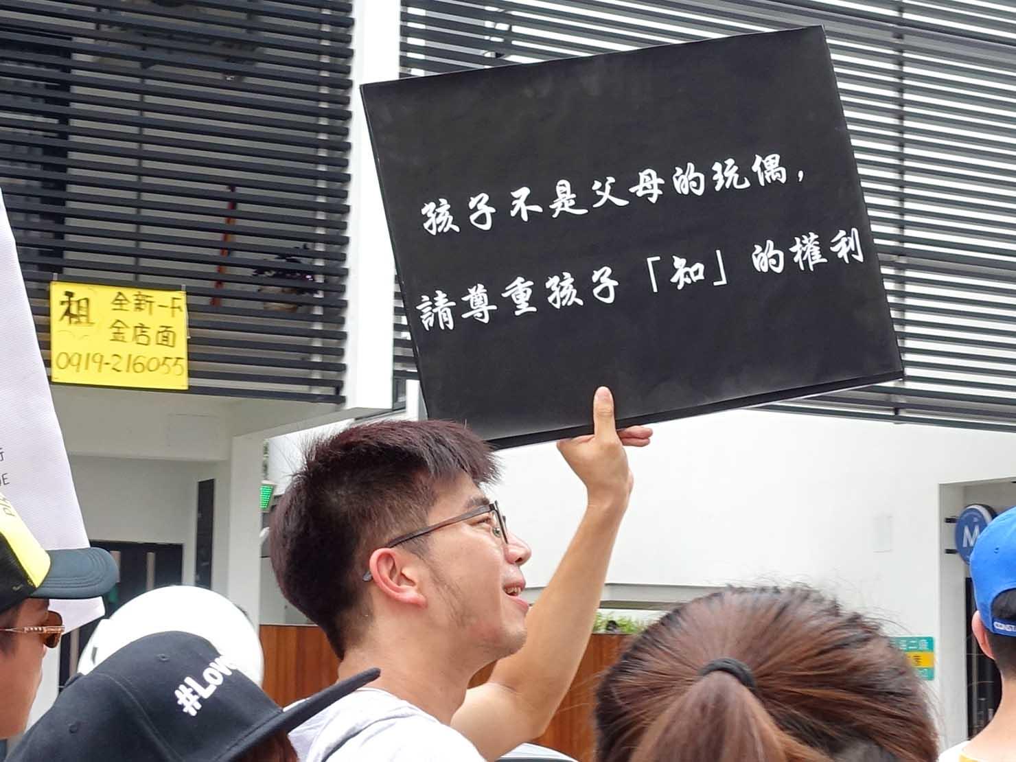 2018年台湾のLGBTプライド「宜蘭驕傲大遊行(宜蘭プライド)」パレードで掲げられた教育に関するメッセージボード