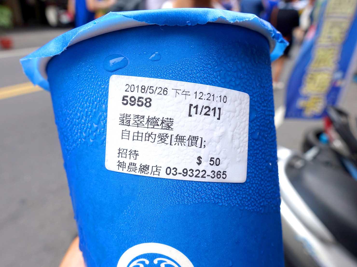2018年台湾のLGBTプライド「宜蘭驕傲大遊行(宜蘭プライド)」で提供されたドリンクカップに書かれたメッセージ