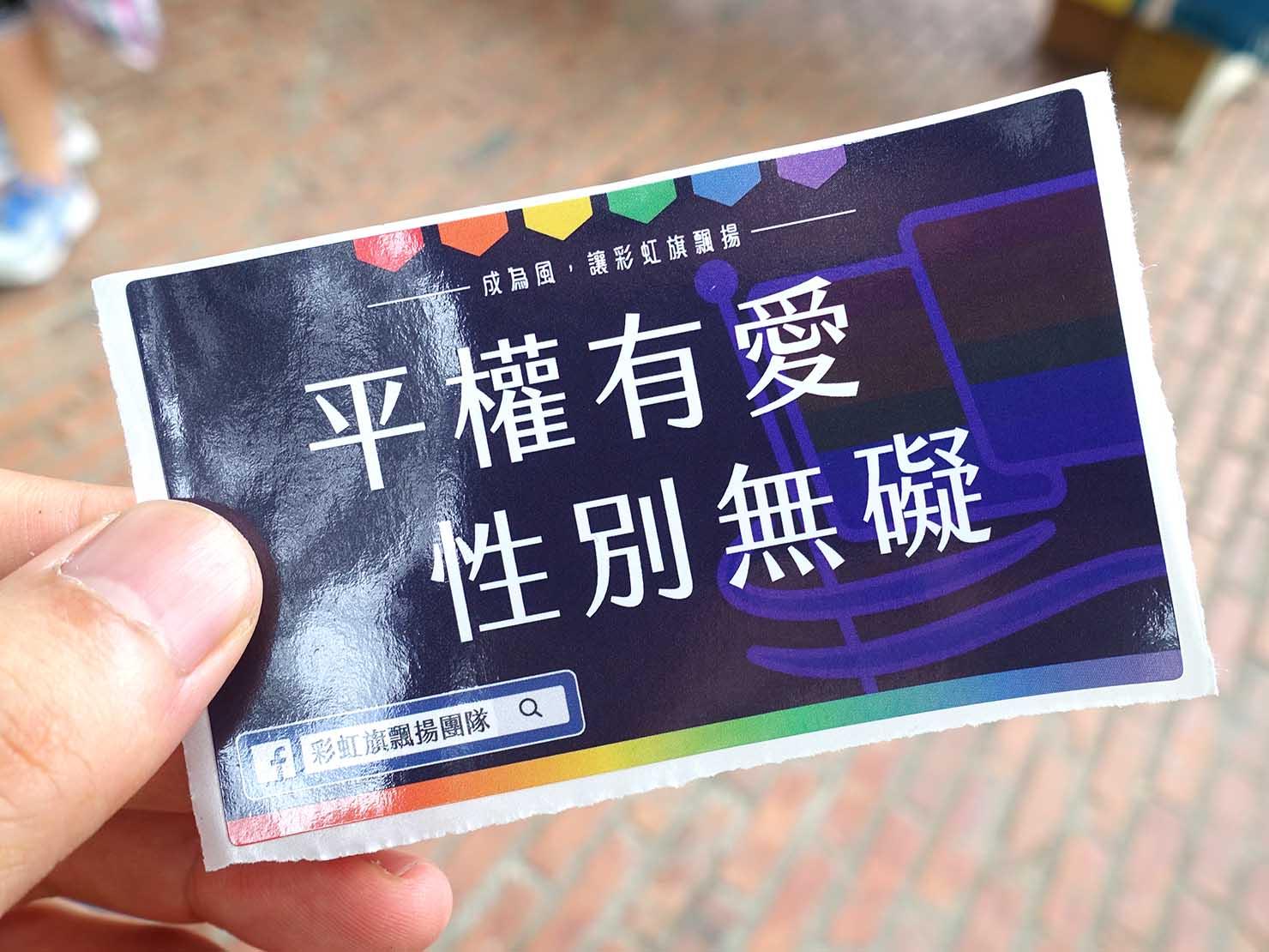 2018年台湾のLGBTプライド「宜蘭驕傲大遊行(宜蘭プライド)」の会場で配布されたシール