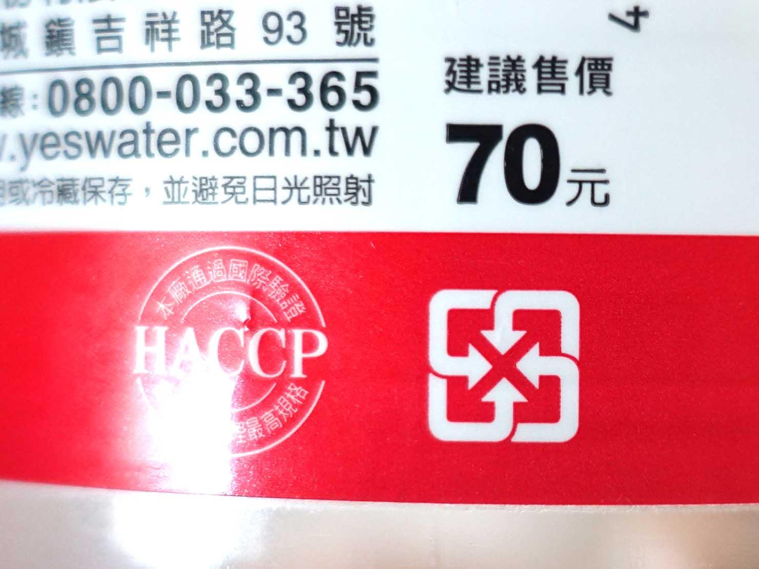 台湾のリサイクルマーク