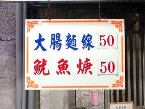台北・龍山寺エリアのおすすめグルメ店「萬華戲院大腸麵線魷魚羹」のメニュー