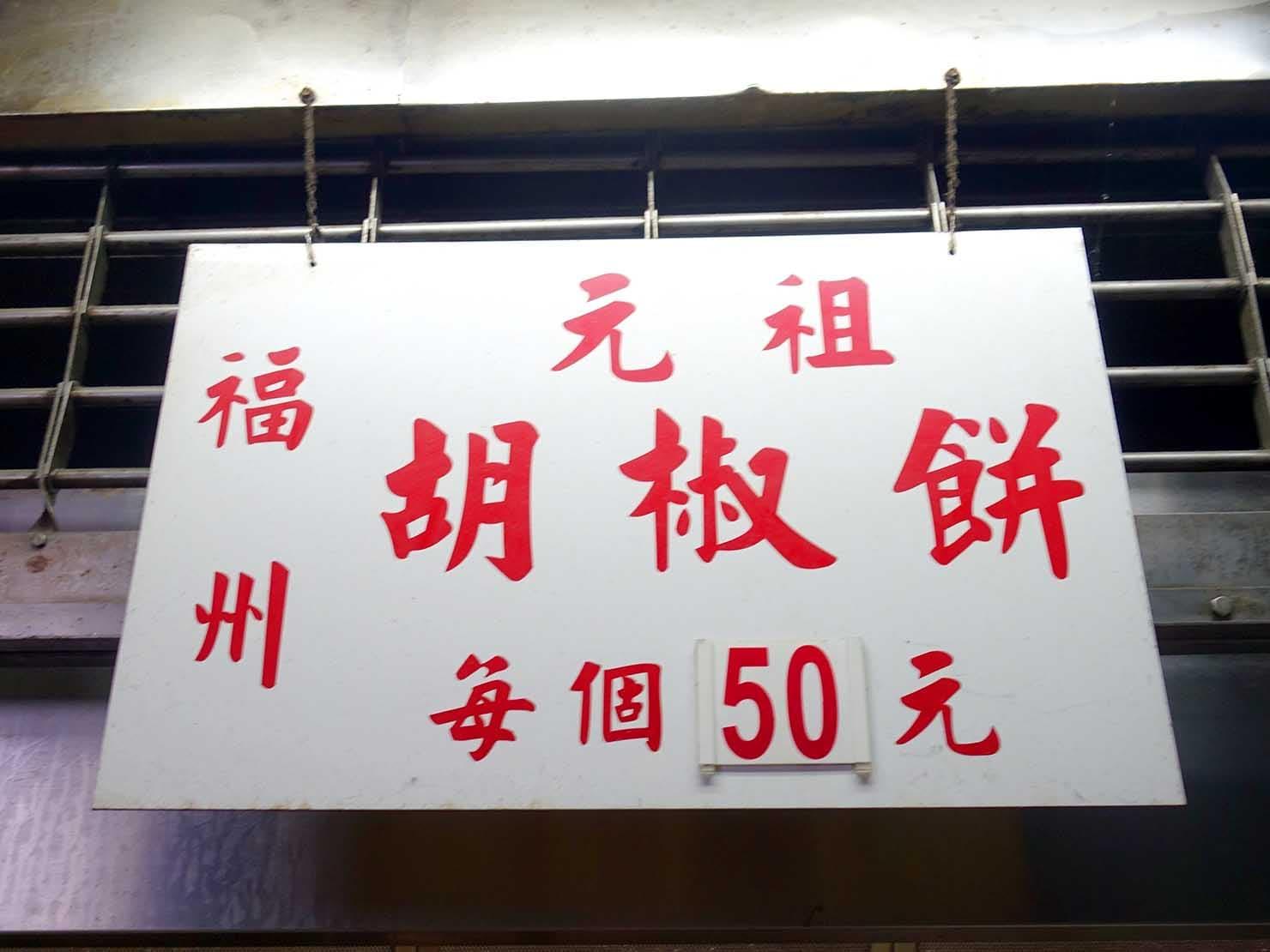 台北・龍山寺エリアのおすすめグルメ店「武林萌主福州元祖胡椒餅」のメニュー