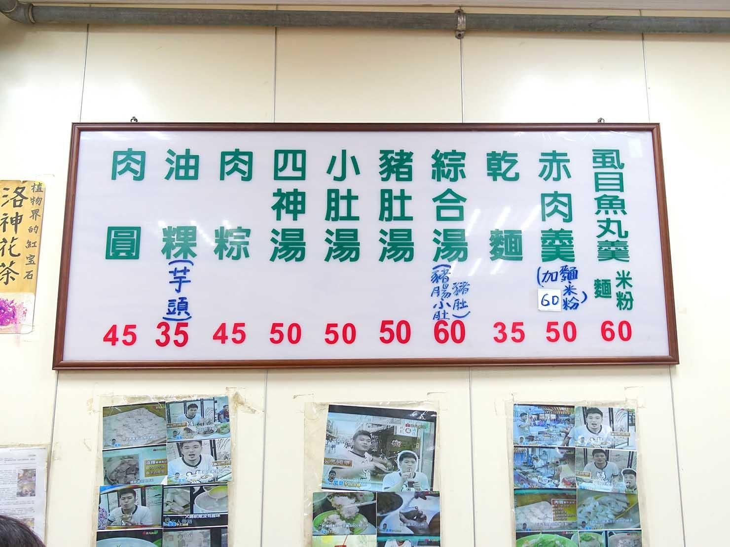 台北・龍山寺エリアのおすすめグルメ店「蘇家肉圓油粿」のメニュー