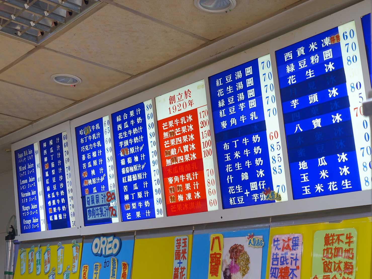 台北・龍山寺エリアのおすすめグルメ店「龍都冰菓專業家」のメニュー