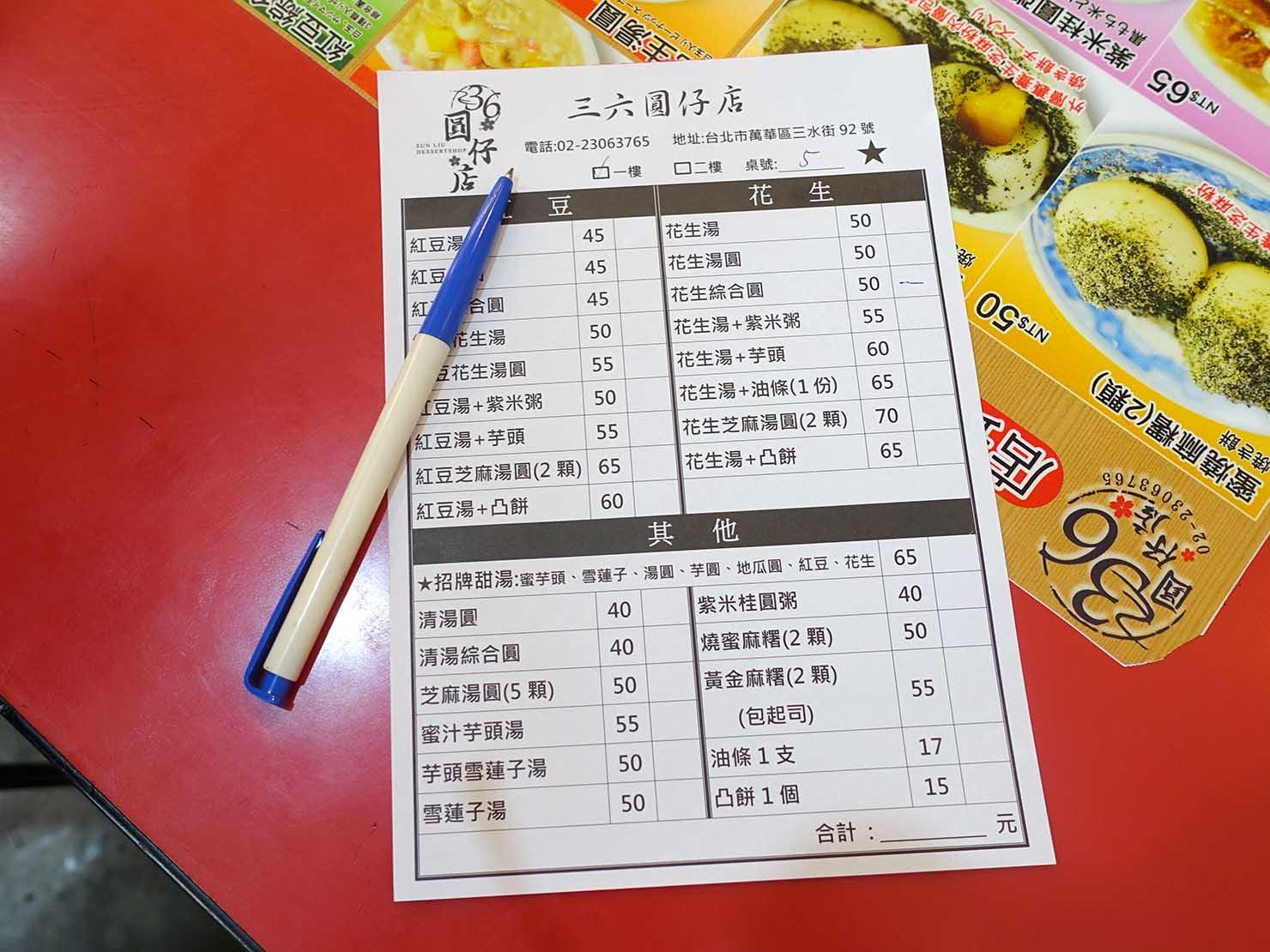 台北・龍山寺エリアのおすすめグルメ店「三六圓仔店」のオーダー表