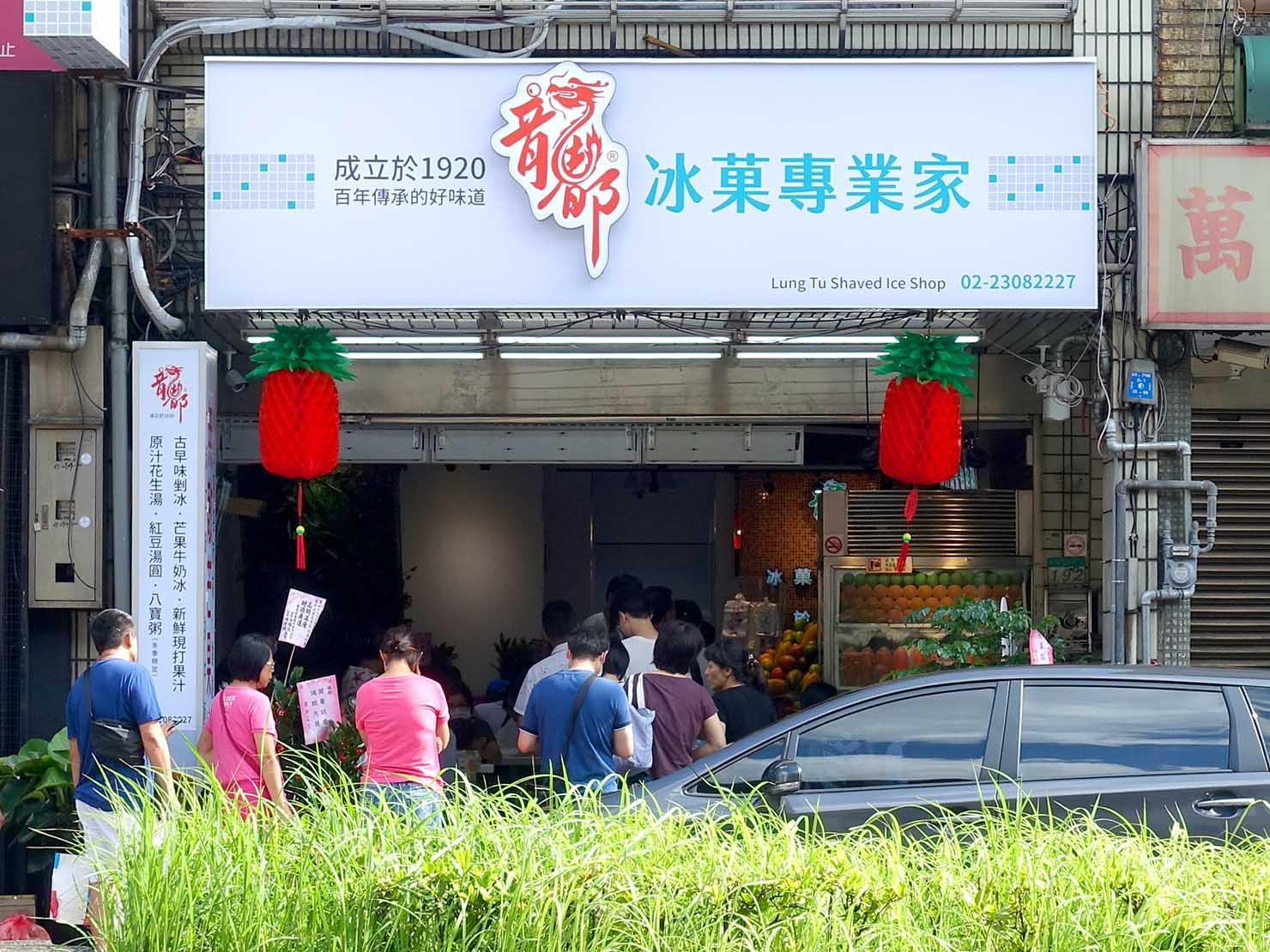 台北・龍山寺エリアのおすすめグルメ店「龍都冰菓專業家」の外観