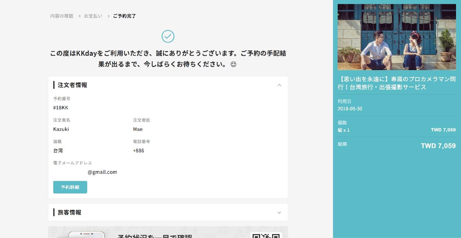 KKday台湾旅行・出張撮影サービスの予約画面9