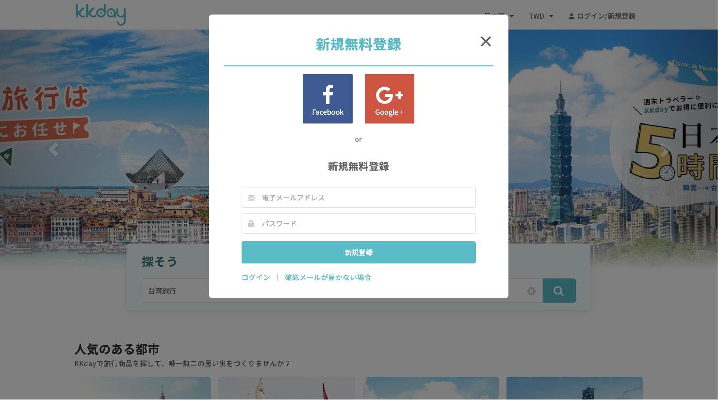 KKday台湾旅行・出張撮影サービスの予約画面10