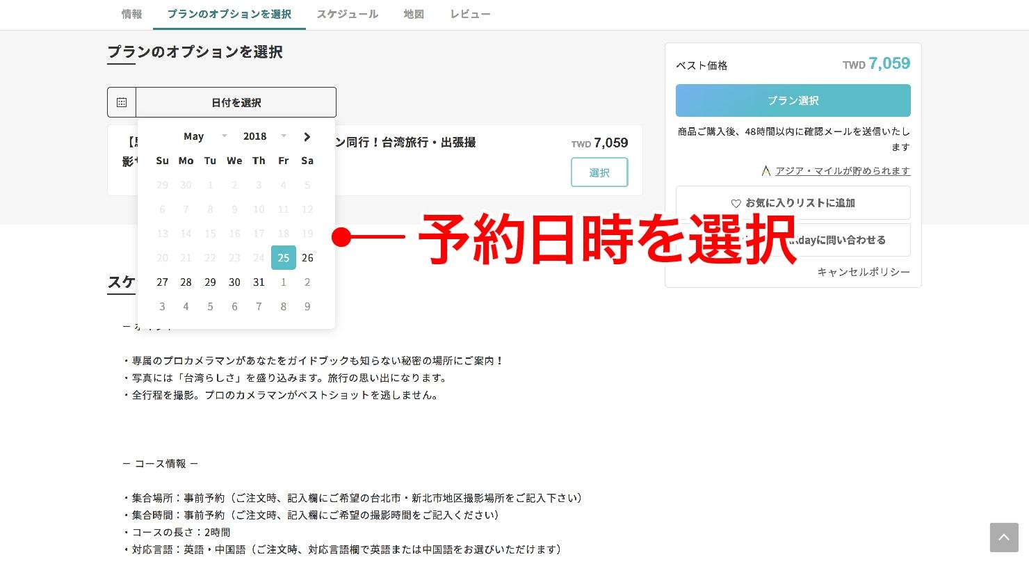 KKday台湾旅行・出張撮影サービスの予約画面3