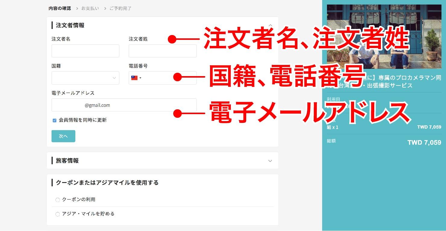 KKday台湾旅行・出張撮影サービスの予約画面5