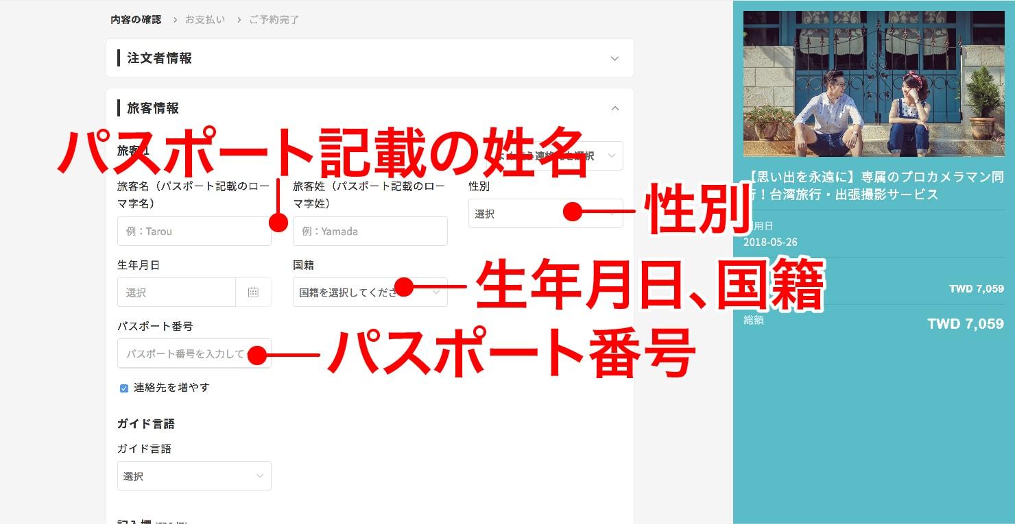 KKday台湾旅行・出張撮影サービスの予約画面6