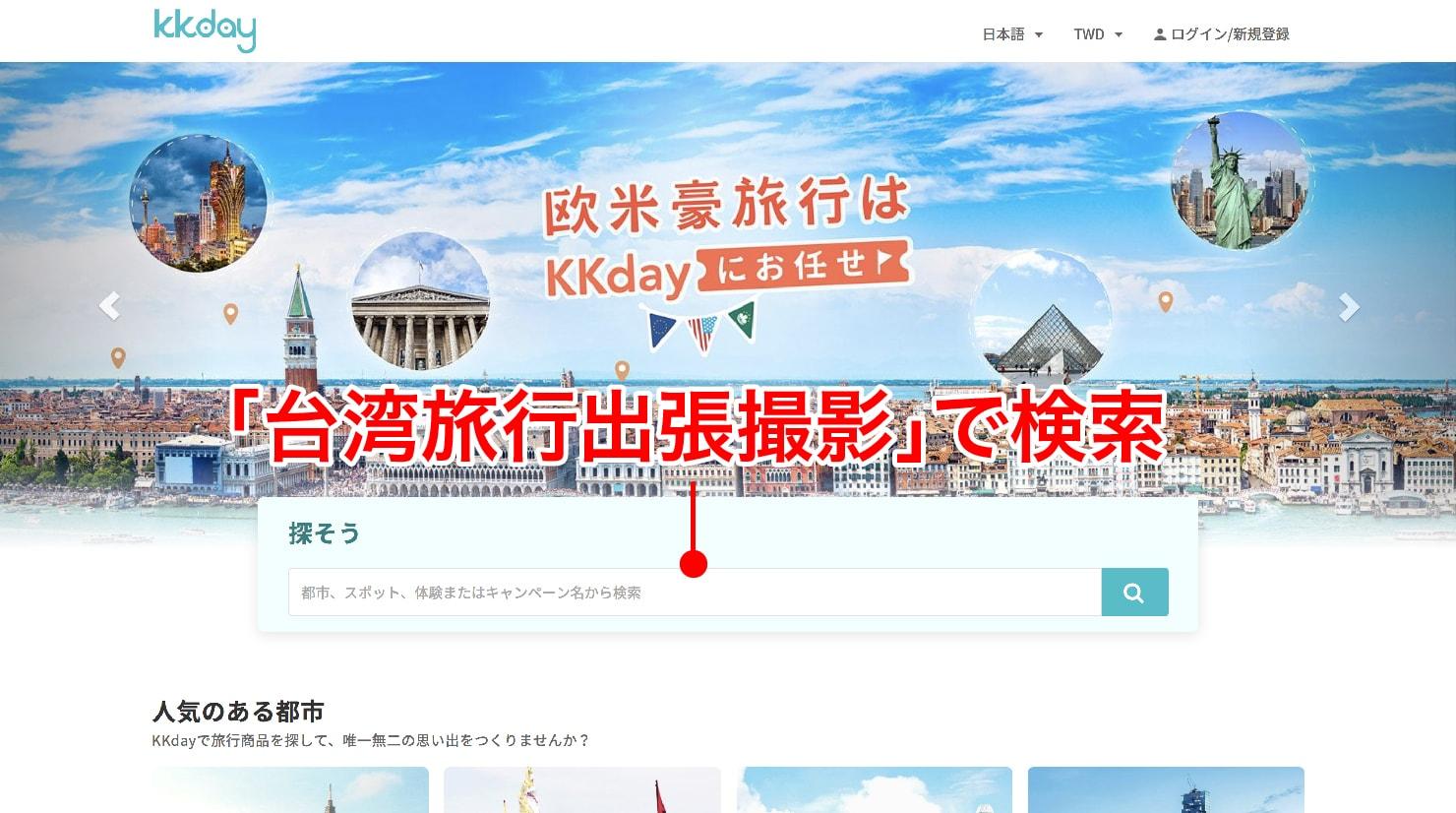 KKday台湾旅行・出張撮影サービスの予約画面16