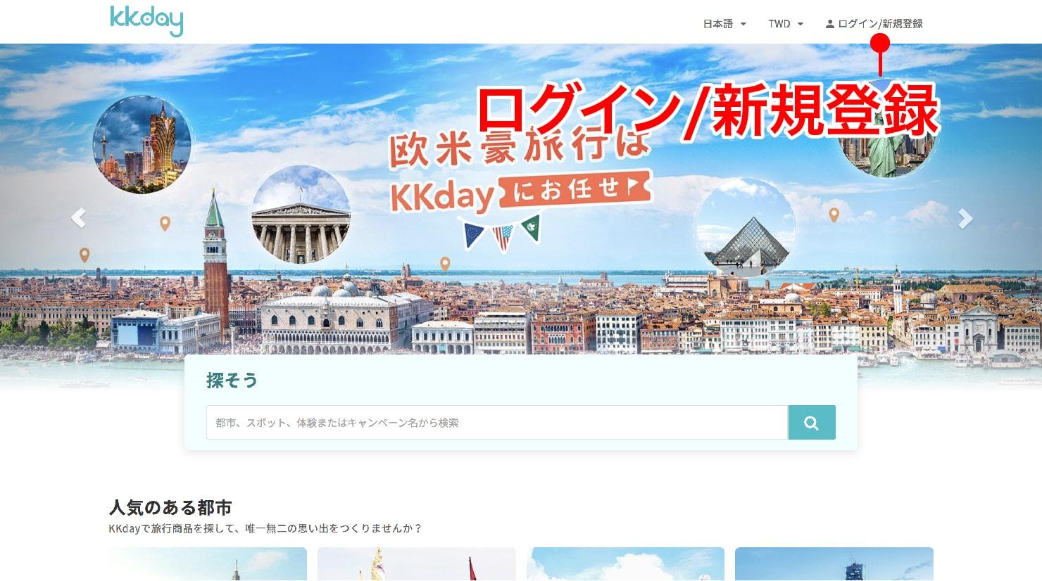 KKday台湾旅行・出張撮影サービスの予約画面17