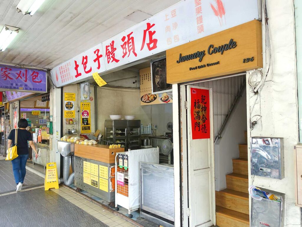 台北・行天宮のおすすめグルメ店「土包子饅頭店」の外観
