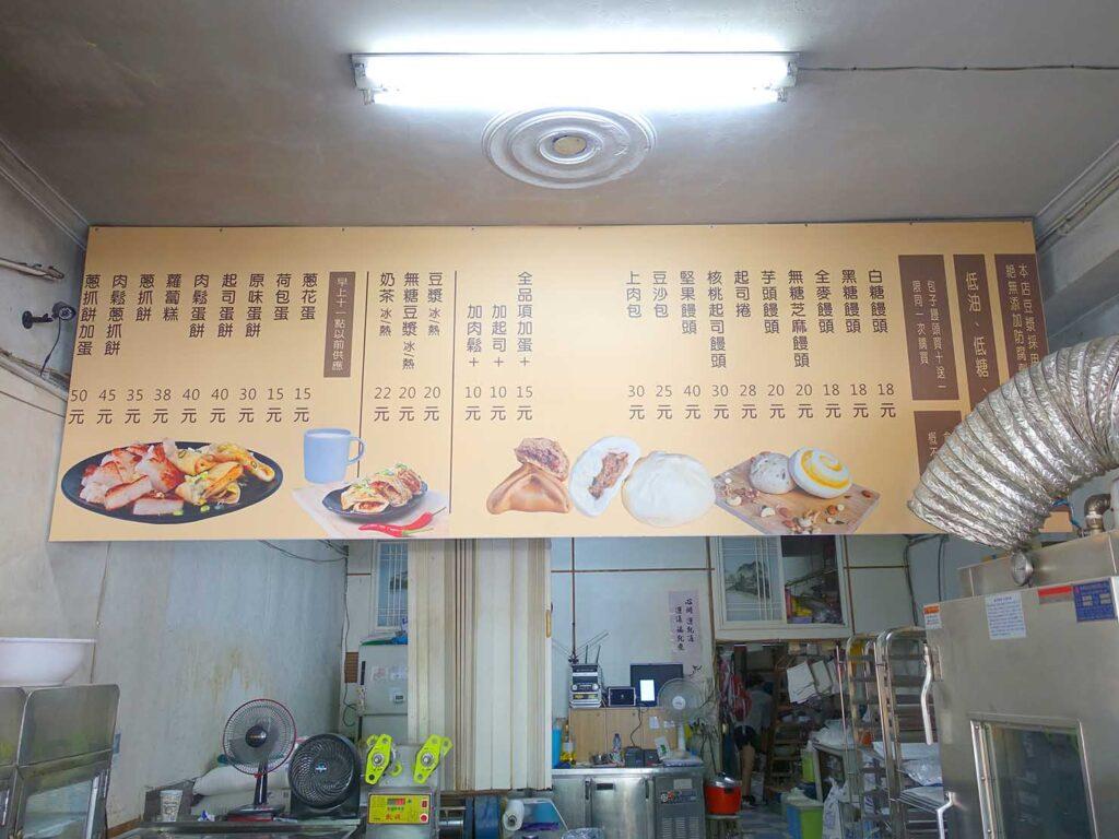台北・行天宮のおすすめグルメ店「土包子饅頭店」のメニュー