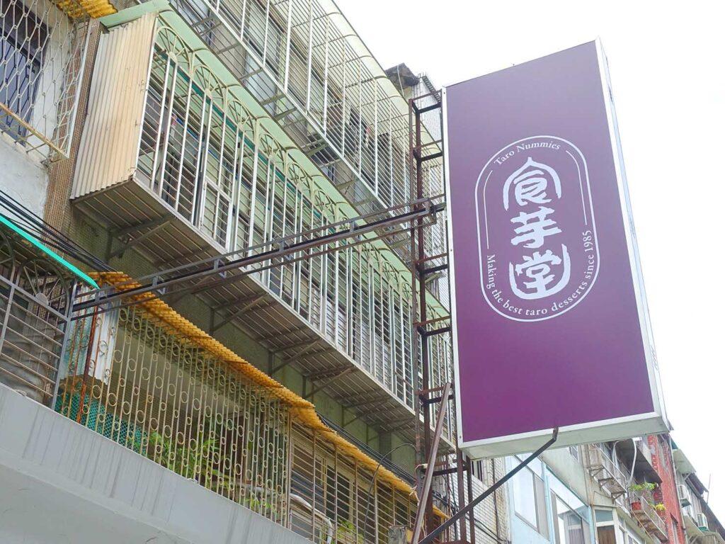 台北・行天宮のおすすめグルメ店「食芋堂」の看板