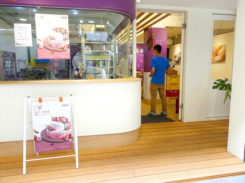 台北・行天宮のおすすめグルメ店「食芋堂」の外観