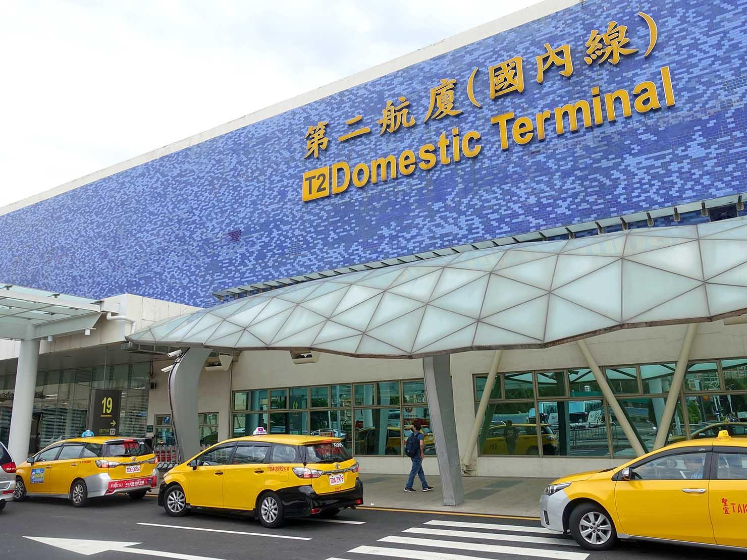 KKday外国人限定「花蓮・太魯閣(タロコ)日帰りツアー」台北・松山空港の国内線ターミナル