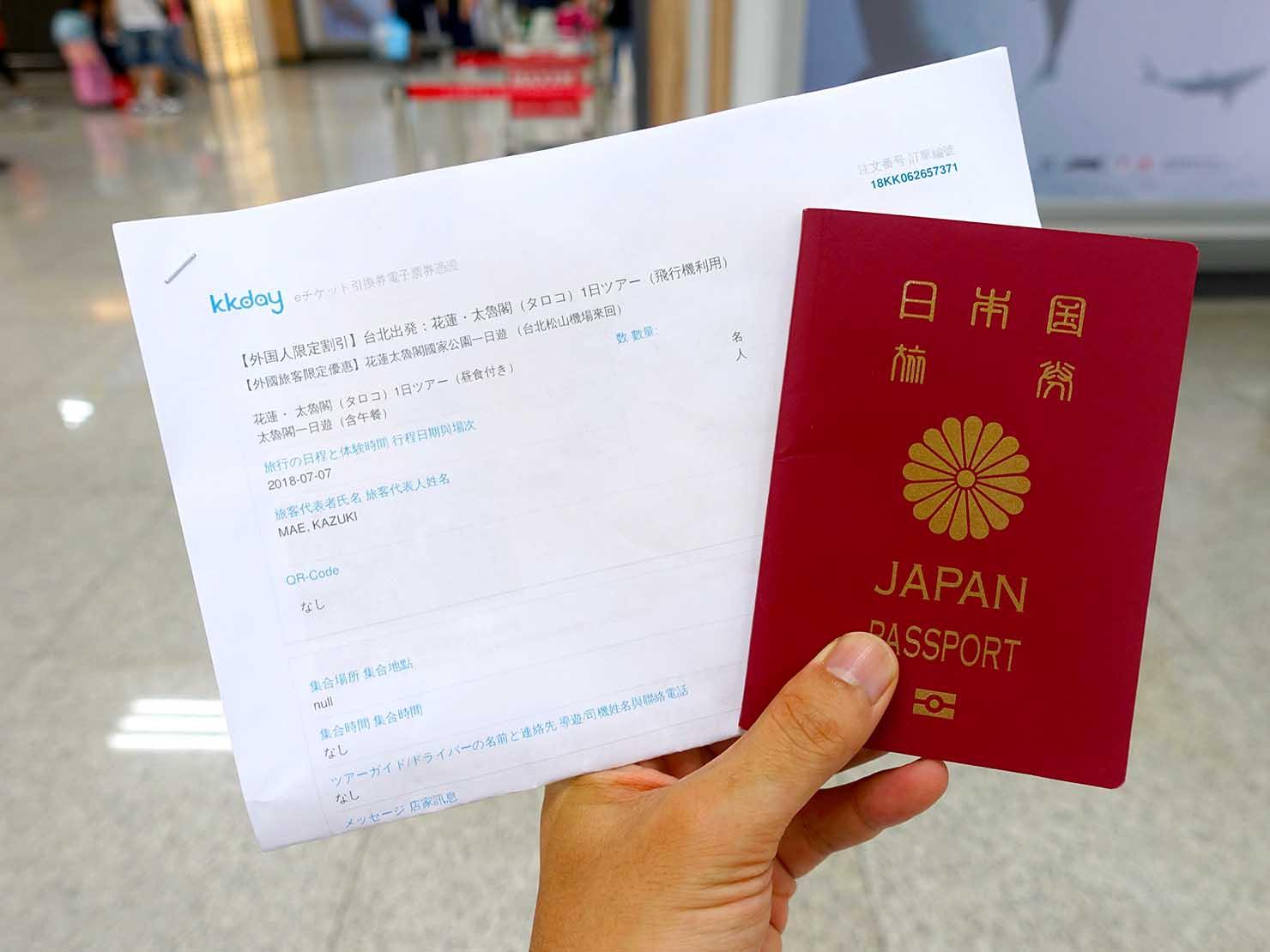 KKday外国人限定「花蓮・太魯閣(タロコ)日帰りツアー」で飛行機搭乗に必要なもの