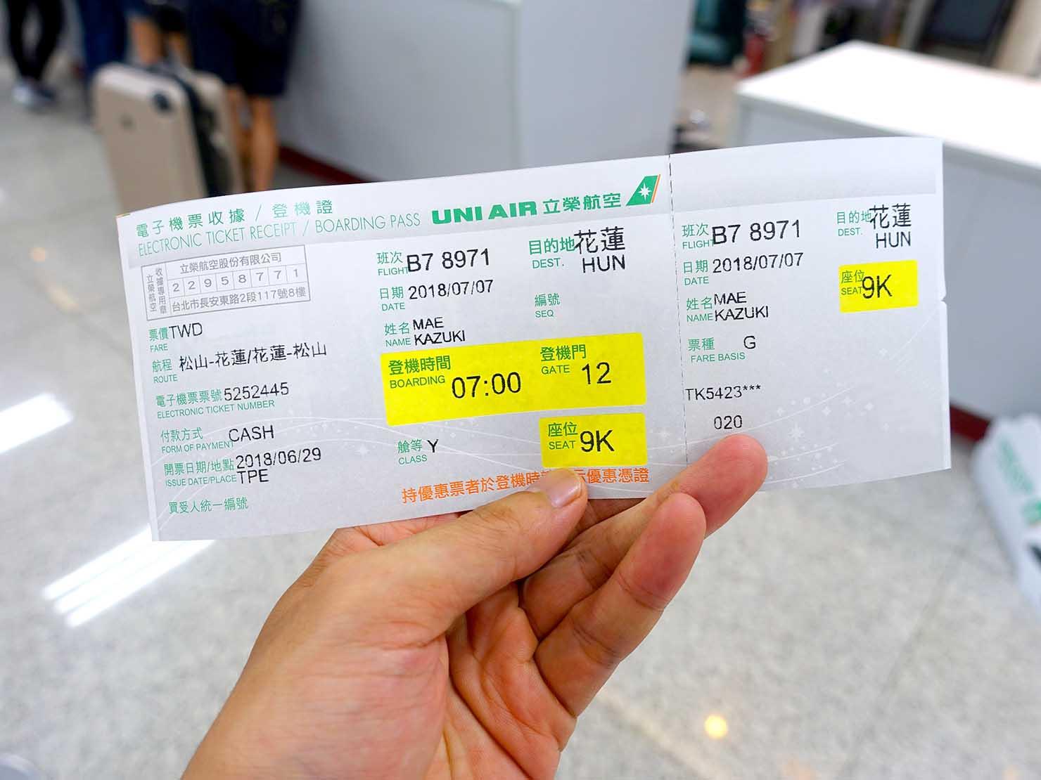 KKday外国人限定「花蓮・太魯閣(タロコ)日帰りツアー」台北・松山空港から出発する立榮航空(UNI AIR)の搭乗チケット