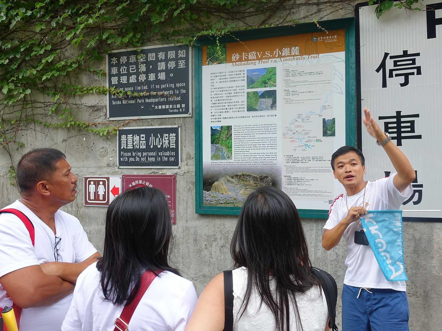KKday外国人限定「花蓮・太魯閣(タロコ)日帰りツアー」砂卡噹步道の解説をするガイドさん