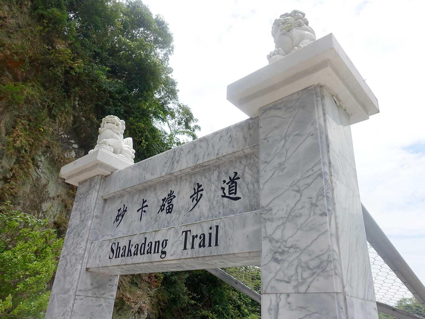 KKday外国人限定「花蓮・太魯閣(タロコ)日帰りツアー」砂卡噹步道の入り口